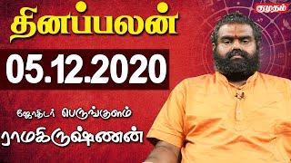 Raasi Palan 05-12-2020 | Dhina Palan | Astrology | Tamil Horoscope