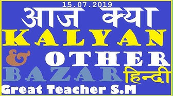 Kalyan & Other satta bazaar 15-7-2019 guessing  By Great Teacher S.M(42)