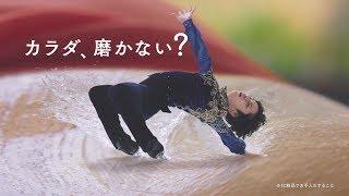 """宇野昌磨選手、""""お腹の上""""でクリムキンイーグル!CM初出演の感想も明かす"""