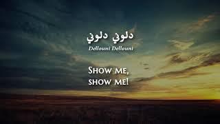 Hamid El-Shaeri - Dellouni (Libyan Arabic) Lyrics + Translation - حميد الشاعري - دلوني مع كلمات