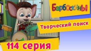 Барбоскины - 114 серия. Творческий поиск (новые серии)
