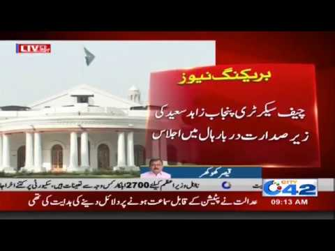 چیف سیکرٹری پنجاب زاہد سعید کی زیر صدارت دربار ہال میں اجلاس