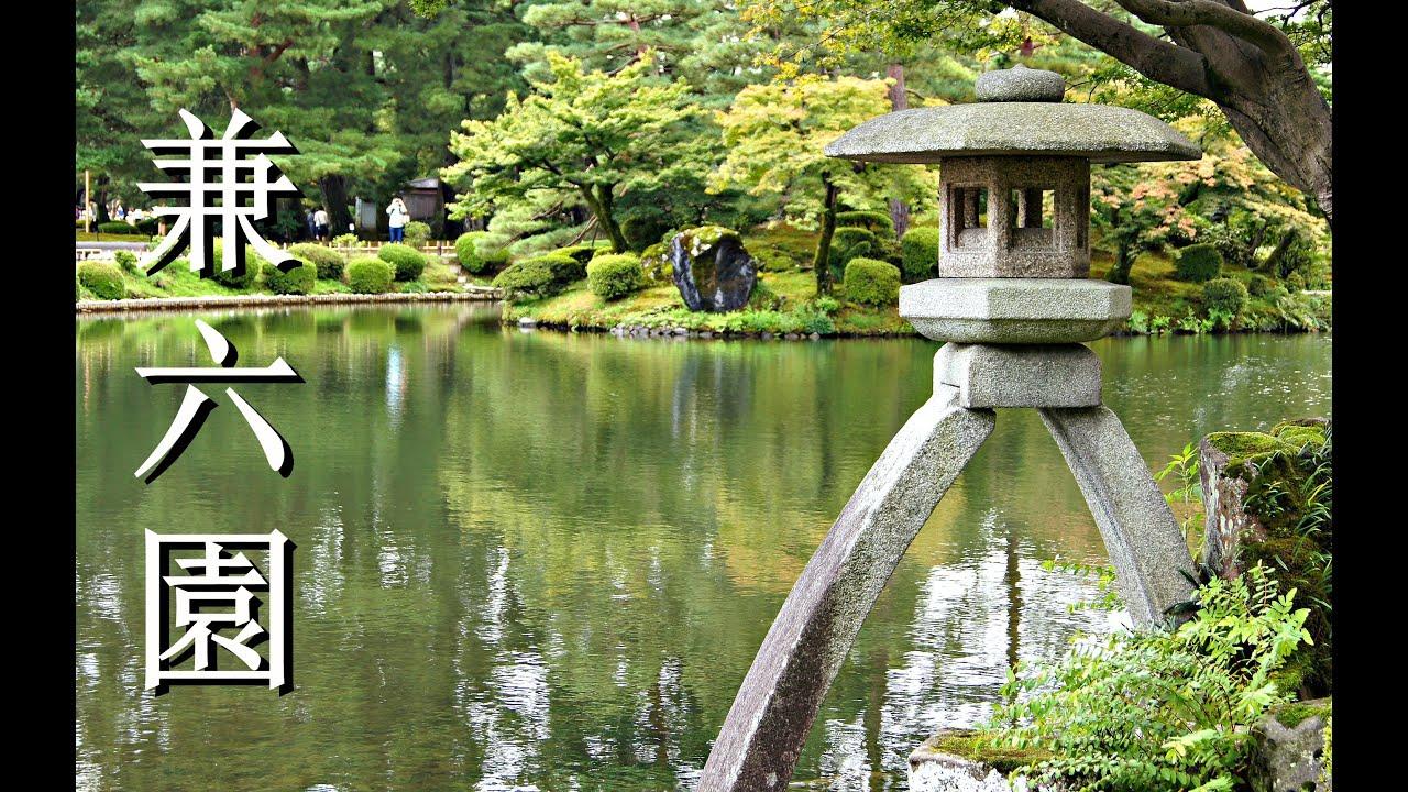 Kenrokuen japanese garden kanazawa youtube for Jardin kenrokuen