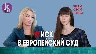 видео Жалоба в Европейский суд по правам человека
