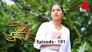 Oba Nisa - Episode 191 | 01st January 2020 Thumbnail