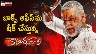 Kanchana 3 Movie Collections Create Records   Raghava Lawrence   Oviya   Vedika  Mango Telugu Cinema