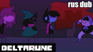 Типичный DeltaRune - анимация (rus dub)