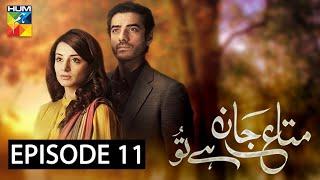 Mata e Jaan Hai Tu Episode 11 | English Subtitles | HUM TV | Drama