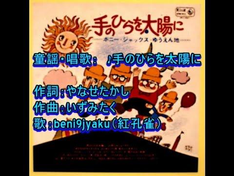 童謡・唱歌: ♪手のひらを太陽に 歌:beni9jyaku(紅孔雀) - YouTube