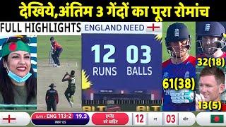 ICC T20 World Cup 2021: ENG VS BAN T20 WC Full Highlights: England vs Bangladesh Highlight | Rohit