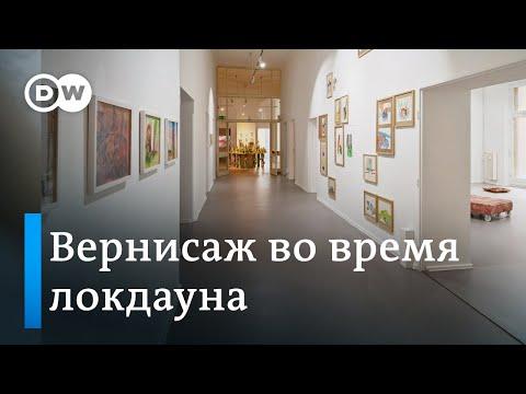 Виртуальный вернисаж: как сходить на выставку в условиях карантина