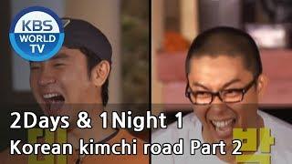 2 Days and 1 Night Season 1 | 1박 2일 시즌 1 ? Korean kimchi road, part 2