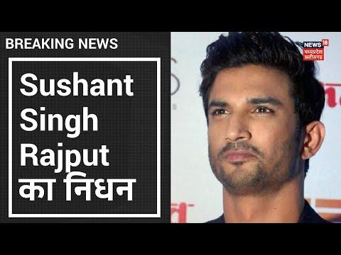 Superstar Sushant Singh Rajput का हुआ निधन , पोस्टमार्टम के
