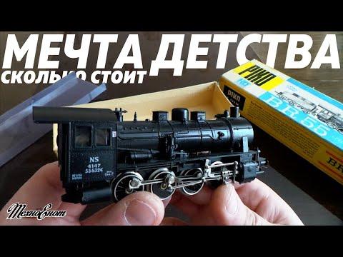 Сколько стоит мечта детства? Собрать модель железной дороги PIKO