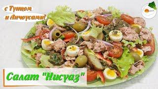 "Салат ""Нисуаз"" с тунцом и анчоусами – классический французский рецепт. Salad Nicoise classic"