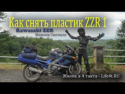 Как снять пластик (обтекатели) Kawasaki ZZR 1 кузов