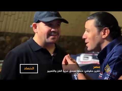 هيومن رايتس: حملة لسحق حرية الفن بمصر  - 00:22-2018 / 8 / 17