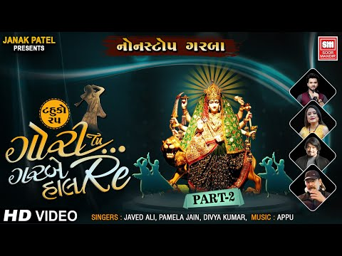 Gori Tu Garbe Haal Re| Part 2 | Tahuko 25| Non Stop Garba 2020 | Gujarati Garba Songs | Navratri