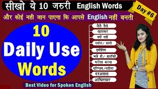 10 Daily use English Words [Day 6 ] | Daily Use English Vocabulary | 100-Days Daily Words Series