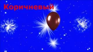 Развитие Ребенка Видео урок 15 для самых маленьких Воздушные шары С надписью
