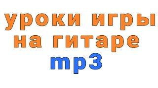уроки игры на гитаре mp3
