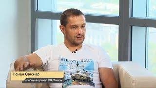 """Веб-конференция. Роман Санжар - главный тренер ФК """"Олимпик"""""""
