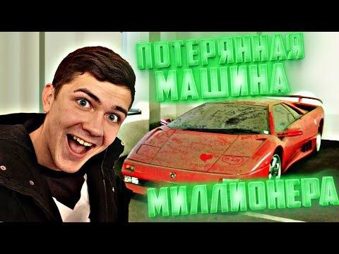 Нашел потерянную машину из гаража миллионера
