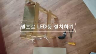쏠 인테리어 하우징 셀프로 LED등 설치하기
