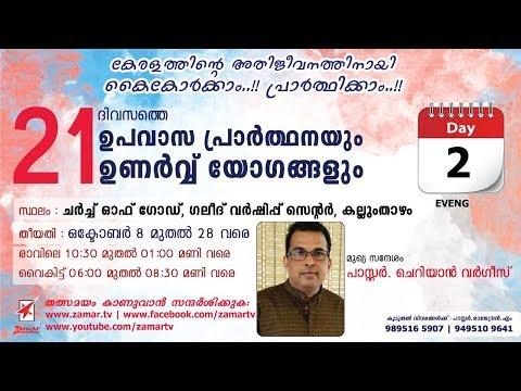 Pr. Cheriyan Varghese | 21 Days Fasting Prayer | COG Galeed Worship Center, Kollam | DAY 2 EVNG