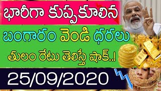 25 Sep ఒక్కసారిగా బంగారం ఢమాల్ | Today Gold Price In Hyderabad | Today Gold Rate | Gold Silver Rate