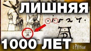 Раскрыт глобальный обман в датировках. Зачем историки приписали нам лишнюю тысячу лет