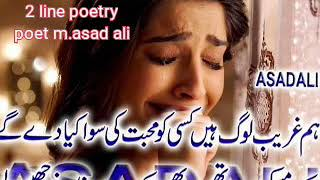 Two line poetry poet asad ali voice by rj ather tari