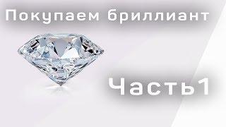 Как правильно выбрать бриллиант при покупке Часть 1. От чего зависит цена на бриллианты.