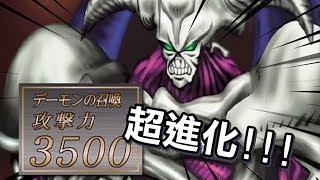 「惡魔召喚」你可能不知道的進化型態!【帥狗遊戲王】 thumbnail