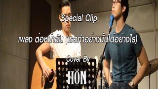 [Clip] ต่อหน้าฉัน (เธอทำอย่างนั้นได้อย่างไร) Cover by HON