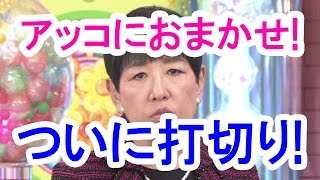 【朗報】和田アキ子「アッコにおまかせ!」来年3月で打切りへ!紅白落選...