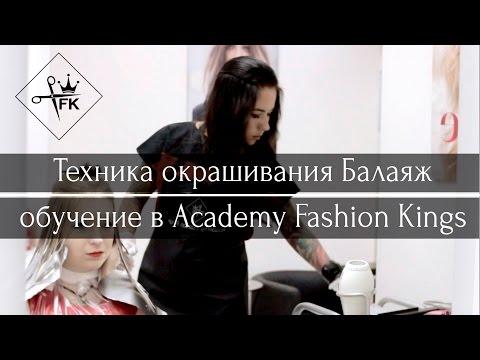 Техника Окрашивания Балаяж. Обучение в Academy Fashion Kings.
