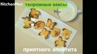 Видео рецепт блюда: творожные кексы (запеканка) из детских творожков с фруктами