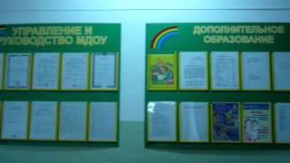 стенды дс 191.MOV(, 2012-02-06T06:00:33.000Z)