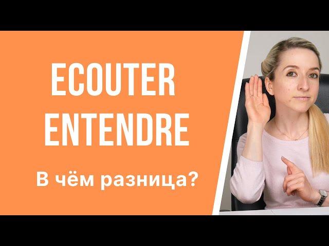 В чём разница между глаголами écouter и entendre во французском? Слышать и слушать по-французски.