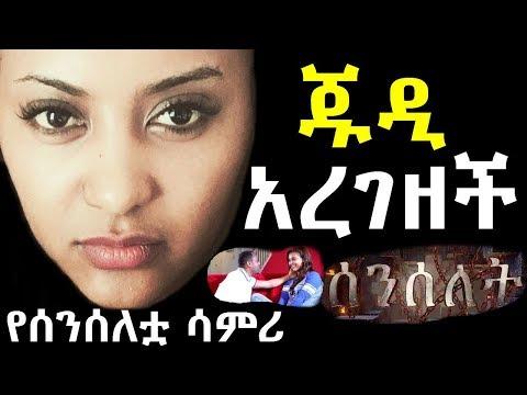 Ethiopia    Senselet drama Actress Judy ጁዲ አሽሩካ የእሳት ዳር ጨዋታ    Ashruka
