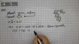 Упражнение 970. Математика 6 класс Виленкин Н.Я.