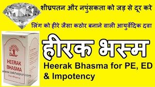 हीरक भस्म के फ़ायदे | शीघ्रपतन और नपुंसकता को जड़ से दूर करे | Heerak Bhasma for PE, ED & Infertility