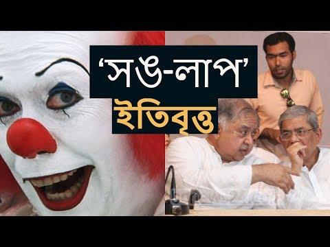 সংলাপে শেখ হাসিনা সরকার II সঙ-লাপ নয় !   #BanglaInfoTube রাজনীতি বাংলাদেশ  নির্বাচন
