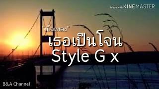 Styl G xตาเนม - สตอกโฮล์ม (เนื้อเพลง)