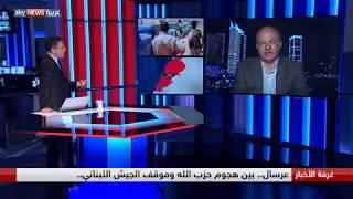 عرسال.. بين هجوم حزب الله وموقف الجيش اللبناني
