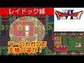 【HD】DQ6攻略#13『レイドック城:ラーのカガミでレイドック王がシエーラに』|[ドラクエ6/ドラゴンクエスト6]