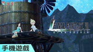 《Final Fantasy VII Ever Crisis》未上市手機遊戲 以經典 Q 版風格重新詮釋