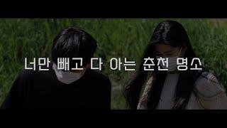 [온 더 핸즈 매거진] 너만 빼고 다 아는 춘천 명소(…
