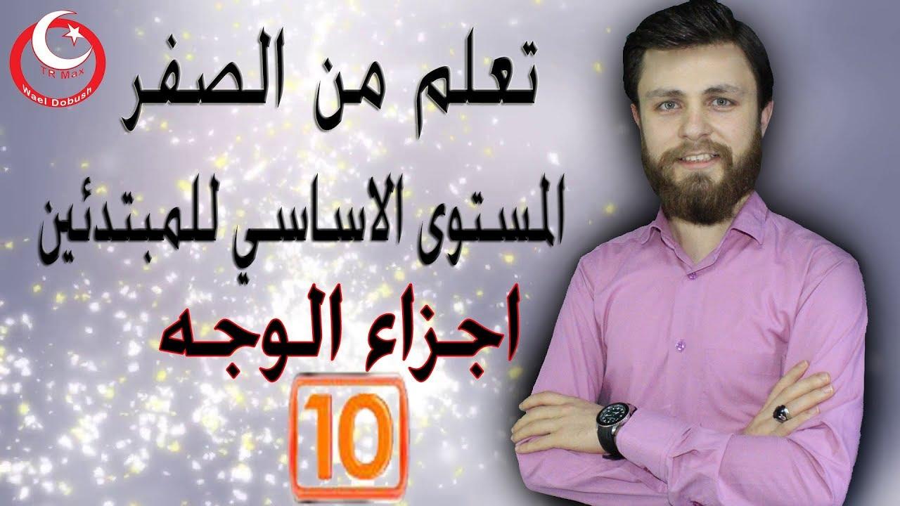 تعلم اجزاء الوجه باللغة التركية-مبروك (الدرس العاشر)